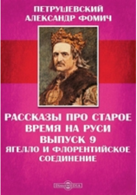 Рассказы про старое время на Руси. Вып. 9. Ягелло и Флорентийское соединение