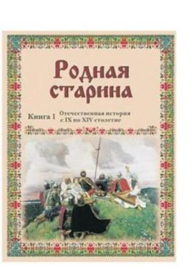 Родная старина. Книга 1 : Отечественная история с IX по XIV столетие