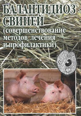 Балантидиоз свиней : (совершенствование методов лечения и профилактики): монография