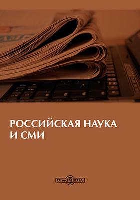 Российская наука и СМИ : международная интернет-конференция, проходившая 5 ноября – 23 декабря 2003 года