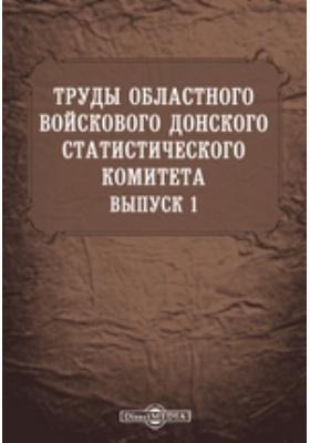 Труды Донского Войскового Статистического Комитета. Вып. 1