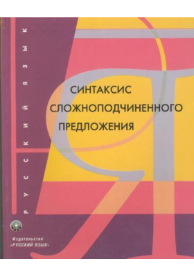 Русский язык. Синтаксис сложноподчиненного предложения : 2-е издание, стереотипное