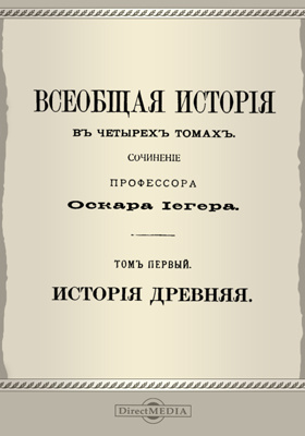 Всеобщая история в четырех томах. Т. 1. История древняя