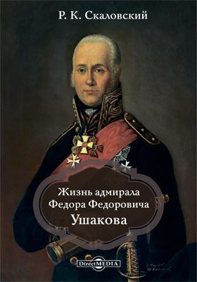 Жизнь адмирала Ф. Ф. Ушакова: монография