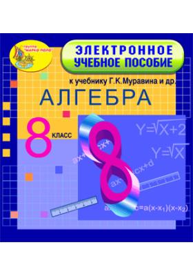 Электронное учебное пособие к учебнику математики для 8 класса Г. К. Муравина и др.