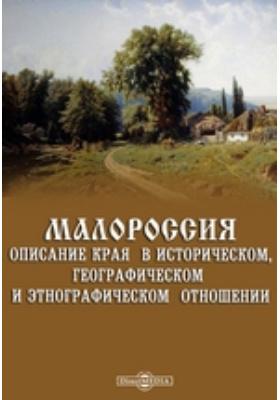 Малороссия. Описание края в историческом, географическом и этнографическом отношении