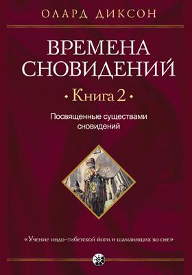 Времена сновидений: научно-популярное издание. Книга 2. Посвященные существами сновидений