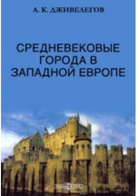 Средневековые города в Западной Европе