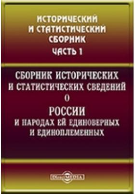 Сборник исторических и статистических сведений о России и народах ей единоверных и единоплеменных. Т. I, Ч. I