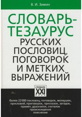 Словарь-тезаурус русских пословиц, поговорок и метких выражений