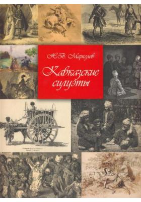 Кавказские силуэты : 2-е издание, исправленное и дополненное