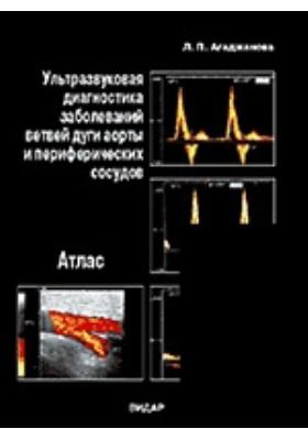 Ультразвуковая диагностика заболеваний ветвей дуги аорты и периферических сосудов. Атлас