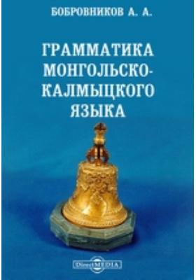 Грамматика монгольско-калмыцкого языка