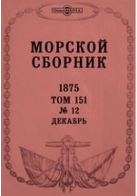 Морской сборник: журнал. 1875. Т. 151, № 12, Декабрь