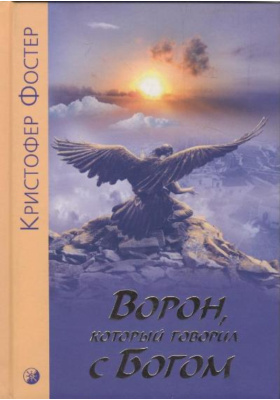 Ворон, который разговаривал с Богом = The Raven Who Spoke With God