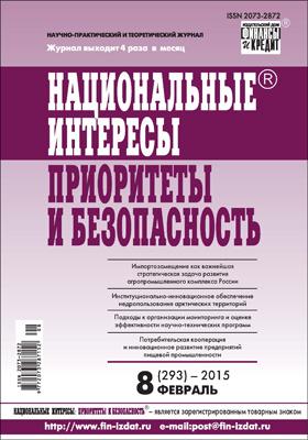 Национальные интересы = National interests : приоритеты и безопасность: научно-практический и теоретический журнал. 2015. № 8(293)