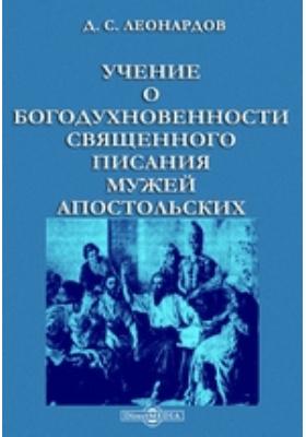 Учение о богодухновенности священного Писания мужей апостольских