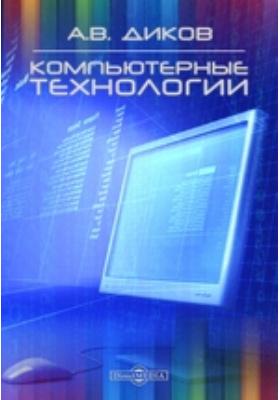 Компьютерные технологии: учебное пособие