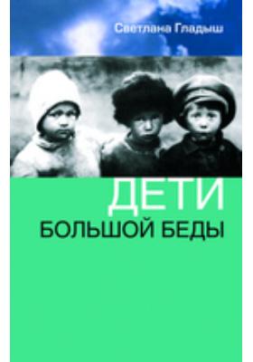 Дети большой беды: научно-популярное издание