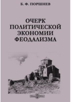Очерк политической экономии феодализма: очерк