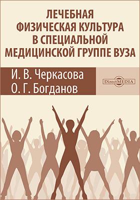 Лечебная физическая культура в специальной медицинской группе вуза: учебно-методическое пособие