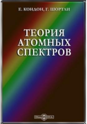 Теория атомных спектров: монография