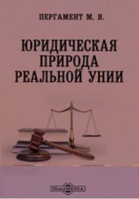 Юридическая природа реальной унии