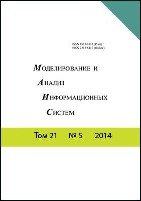 Моделирование и анализ информационных систем. 2014. Т. 21, № 5