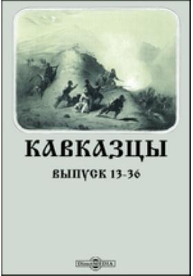 Кавказцы или подвиги и жизнь замечательных лиц, действовавших на Кавказе: журнал. 1858. Вып. 13-36