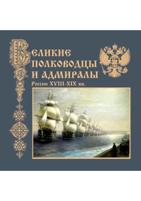 Великие полководцы и адмиралы России XVIII-XIX вв.