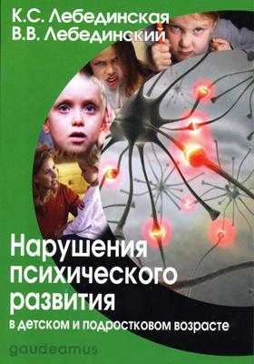 Нарушения психического развития в детском и подростковом возрасте: учебное пособие