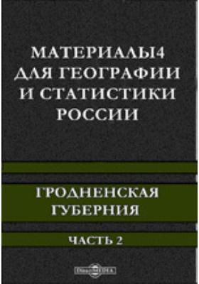 Материалы для географии и статистики России. Гродненская губерния: научно-популярное издание, Ч. 2. Приложения