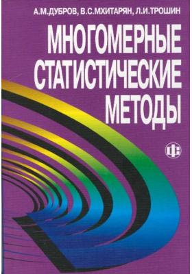 Многомерные статистические методы для экономистов и менеджеров : Учебник