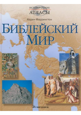 Библейский мир = Holy Lands