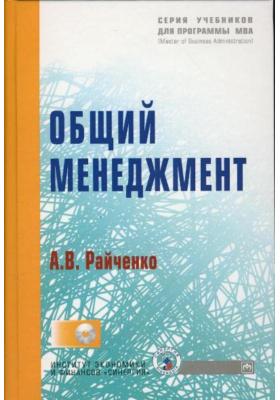 Общий менеджмент (+ CD-R) : Учебник