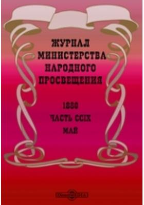 Журнал Министерства Народного Просвещения: журнал. 1880. Май, Ч. 209