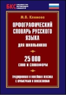 Орфографический словарь русского языка для школьников : 25 000 слов: словарь