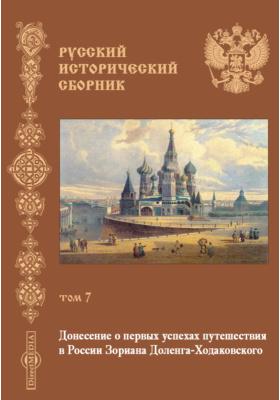 Русский исторический сборник, издаваемый Императорским Обществом истории и древностей российских: журнал. 1844. Т. 7