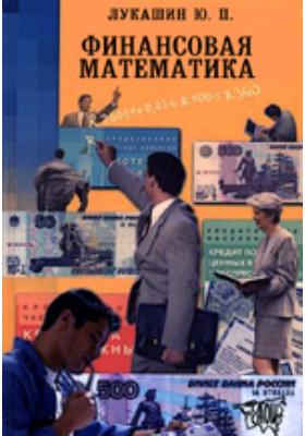 Финансовая математика: учебно-методический комплекс