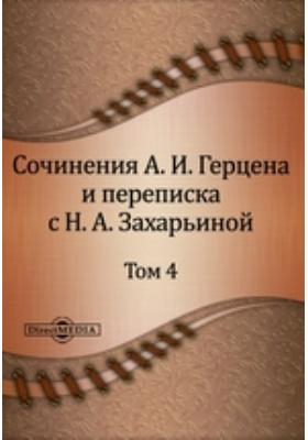 Сочинения А. И. Герцена и переписка с Н. А. Захарьиной. В семи томах: публицистика. Т. 4