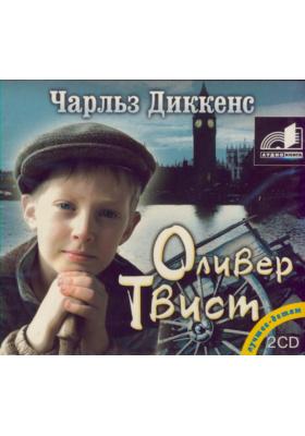 Оливер Твист : Аудиокнига