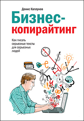 Бизнес-копирайтинг : Как писать серьезные тексты для серьезных людей