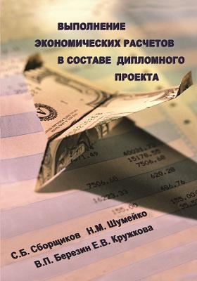 Выполнение экономических расчетов в составе дипломного проекта: учебное пособие