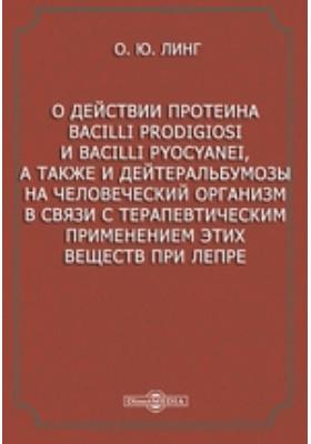 О действии протеина bacilli prodigiosi и bacilli pyocyanei, а также и дейтеральбумозы на человеческий организм в связи с терапевтическим применением этих веществ при лепре