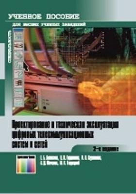 Проектирование и техническая эксплуатация цифровых телекоммуникационных систем и сетей: учебное пособие для вузов