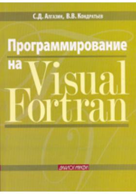 Программирование на Visual Fortran: учебное пособие