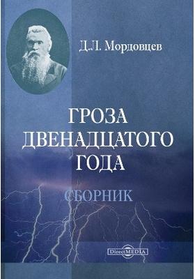 Гроза двенадцатого года (сборник): художественная литература