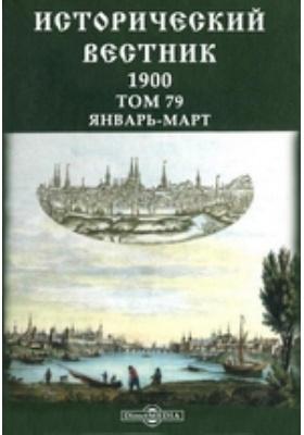 Исторический вестник: журнал. 1900. Т. 79, Январь-март