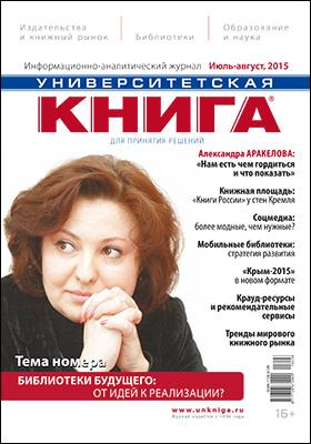 Университетская книга: журнал. 2015. июль/август