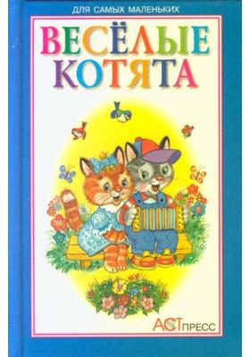 Веселые котята : Стихи для детей